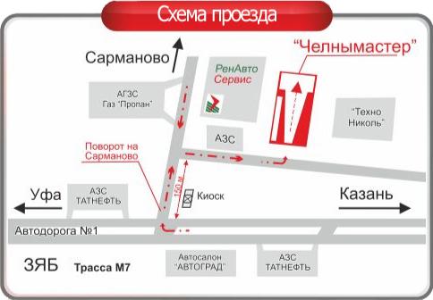 Адрес технического центра: Трасса М7, Татарстан, г. Набережные Челны, Автодорога 1, поворот на БСИ, дорога на...
